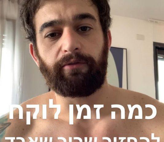 דור אקשטיין המלצות איך להחזיר את השריר